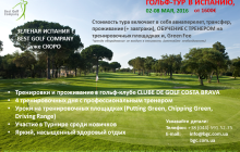 Best Golf Company Испания