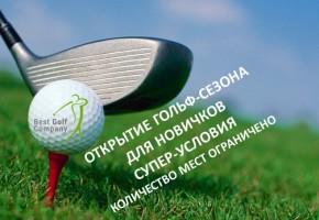открытие сезона, golfer, golf