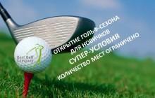 обучение гольфу, golfer, golf