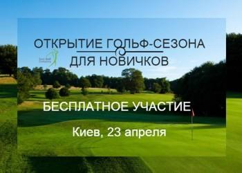 гольф гольфист