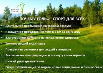 полезный гольф