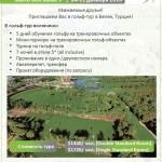 golf golfer course гольфист гольф клуб Sueno Golf Belek